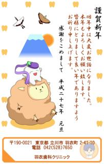 年賀状03 (1).png