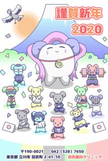 年賀状_2020 印刷用.png