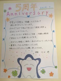 5周年記念ポスター.png