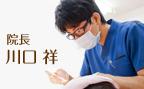 羽衣歯科クリニック 院長 川口祥